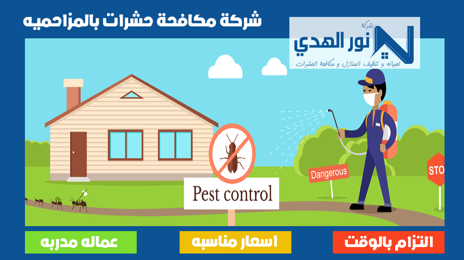 شركة مكافحة حشرات بالمزاحميه
