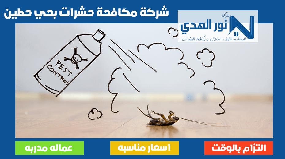 شركة مكافحة حشرات بحي حطين